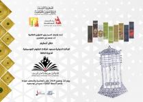 الجائزة الدوليّة محمود قطاط  للعلوم الموسيقيّة