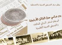 Journée d'étude sur le fonds du Festival de Testour