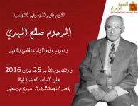 Hommage à Salah al-Mahdi