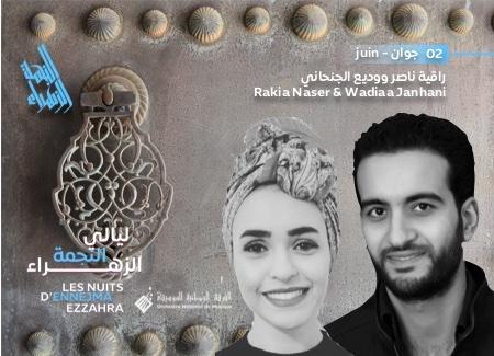 Rakia Naser et Wadia Janhani