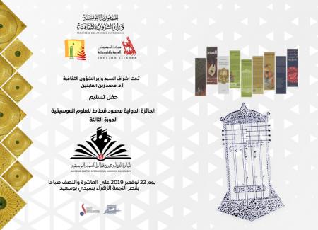 International Musicological Prize Mahmoud Guettat