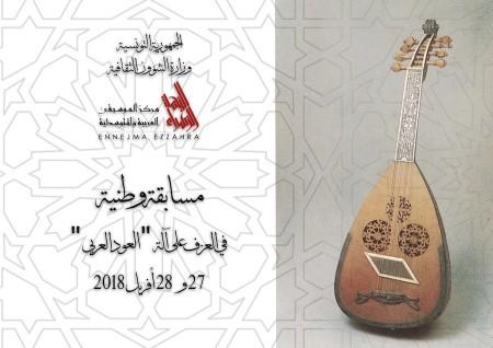 مسابقة وطنية في العزف على آلة العود العربي